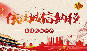 """特大喜报丨保障网荣获""""2018年度超1000万元纳税特大户""""称号"""