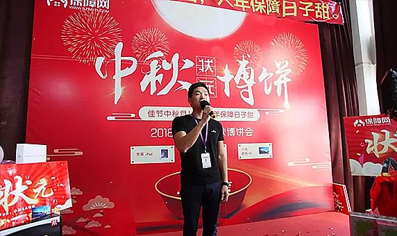2018保障网中秋博饼大战丨佳节中秋月儿圆,六年保障日子甜