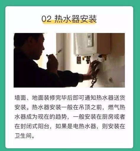 热水器安装