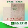 中国十大板材品牌百的宝:板材才不是越重质量越好呢!