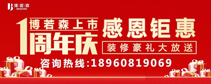 博若森上市1周年庆-感恩钜惠,装修豪礼大放送!