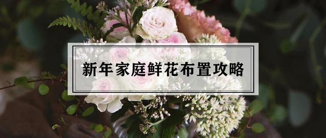 过年了家里放什么鲜花好 它们分别有什么寓意