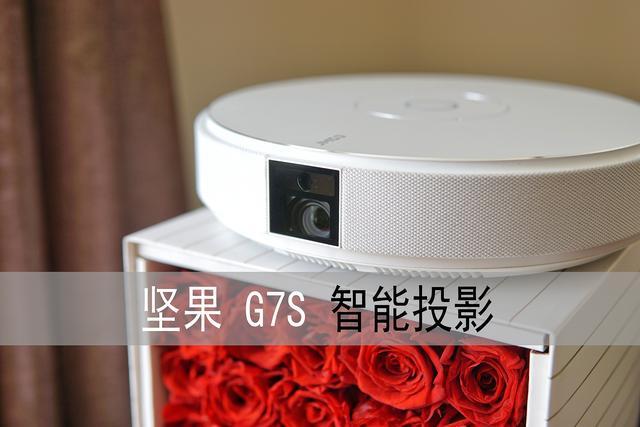 坚果g7s投影仪评测 2500以内的高颜值选择!