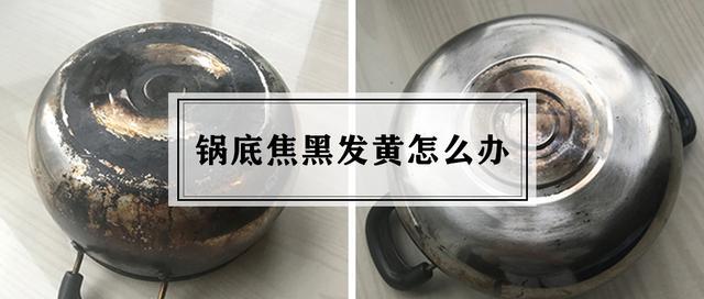 清除锅底糊焦黑小窍门 厨房的这个东西效果堪比橡皮擦