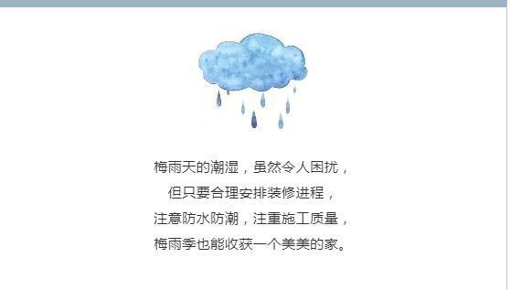 梅雨季装修
