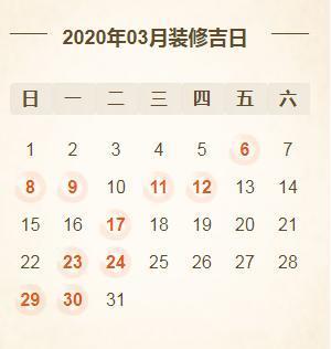 疫情过后哪些日子适合装修开工 2020年装修开工吉日