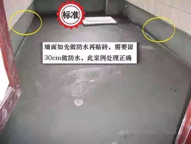 卫生间防水高度30公分就够 不一定要刷1.8米