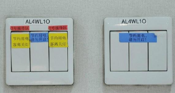 如何选择节能开关   第一:双端控制开关。主要用于复式房屋结构的家庭,上下楼梯之间,二个开关控制一个灯,既可以减少一个开关的不方便,又可以随手关闭照明灯,起到节电的作用。  节能开关   第二:声控开关,这类开关比较方便,根据人的脚步声和击掌声就可以开启,   第三:感应式开关, 由红外发射管和接受管组成探头,发射管发出红外线,发送到接受管时,灯具关闭,人体档住红外线时,灯开启,特别适合在在卫生间等,实现人进灯开,人出灯熄的效果。   第四:品牌开关,像单联开关,双联,双控,三孔插座,五孔插座,等是在房屋