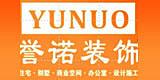 苏州誉诺装饰工程有限公司