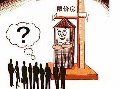北京市兩限房申請條件