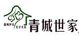 青岛青城世家装饰工程有限公司