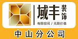 中国广州域丰装饰工程有限公司中山分公司