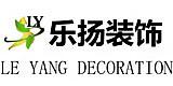 苏州乐扬装饰工程有限公司