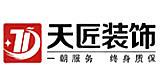 重庆天匠装饰设计有限公司