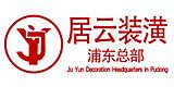 上海居云建筑装饰工程有限公司