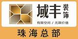 域丰装饰工程有限公司珠海分公司