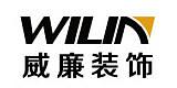 青岛威廉装饰工程有限公司