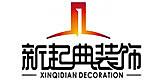 武汉新起典装饰工程有限公司