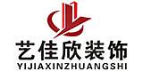 海南艺佳欣装饰设计工程有限公司