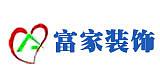东莞市富家装饰工程有限公司