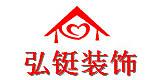 义乌弘铤装饰工程有限公司