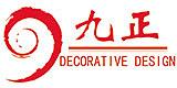 重庆九正装饰设计工程有限公司