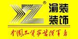 重庆渝装装饰工程有限公司