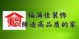 武汉福满佳装饰工程有限公司