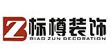 广西标樽装饰工程有限公司