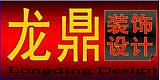 东莞市龙鼎装饰设计工程有限公司