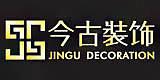 温州今古建筑装饰工程有限公司