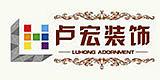 南阳扬州卢宏装饰工程有限公司