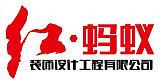 红蚂蚁装饰工程有限公司
