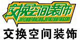 海南京派交换空间装饰设计工程有限公司