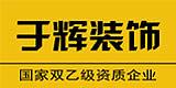 东莞于辉装饰设计工程有限公司
