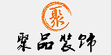 江西聚品装饰设计工程有限公司