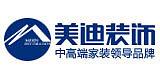 中国长沙美迪建筑装饰工程有限公司