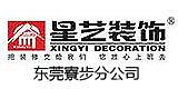 广东星艺装饰集团惠州有限公司东莞寮步分公司