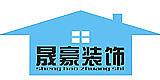 涿州晟豪装饰工程有限公司
