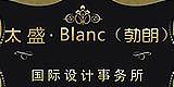 北京太盛勃朗装饰工程有限公司西安第一分公司