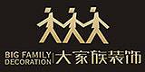 温州大家族装饰设计工程有限公司