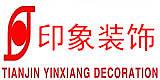 天津市印象装饰工程有限公司
