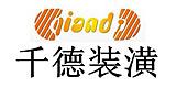 上海千德建筑装潢设计有限公司
