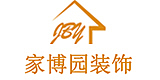 四川家博园装饰设计工程有限公司