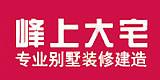 北京建极峰上大宅装饰有限公司青岛分公司