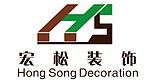 云南宏松装饰工程有限公司