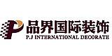 北京品界装饰有限公司