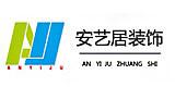 苏州安艺居装饰工程设计有限公司