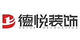 广西南宁德悦装饰工程有限公司