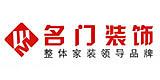 海南名门装饰工程有限公司